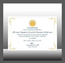 รางวัลสถานประกอบกิจการต้นแบบด้านความปลอดภัย ระดับจังหวัด