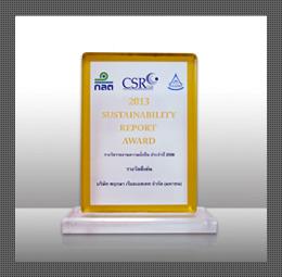 รางวัลดีเด่นรายงานความยั่งยืน (Sustainability Report Award 2013)